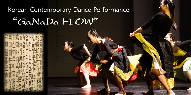 November 18 & 20: Korean Contemporary Dance Performance