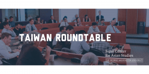 """Conference room with text overlay """"Taiwan Roundtable"""" and Sigur logo"""