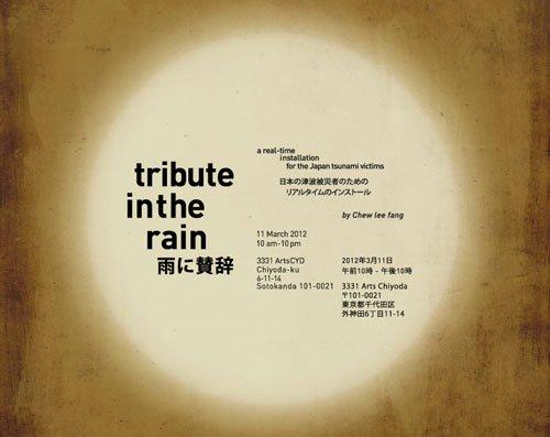 Tribute in the Rain at NTU ADM Portfolio