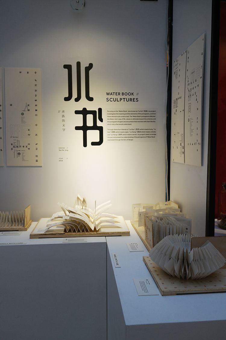 Water Book Sculptures at NTU ADM Portfolio