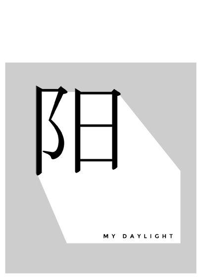 My Daylight at NTU ADM Portfolio