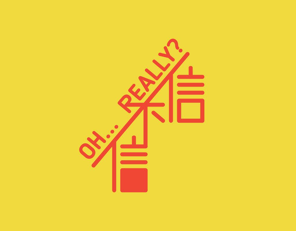 信.不信. OH… REALLY? : A PERSONAL EXPLORATION OF CHINESE SUPERSTITIONS IN OUR MODERN SOCIETY at NTU ADM Portfolio