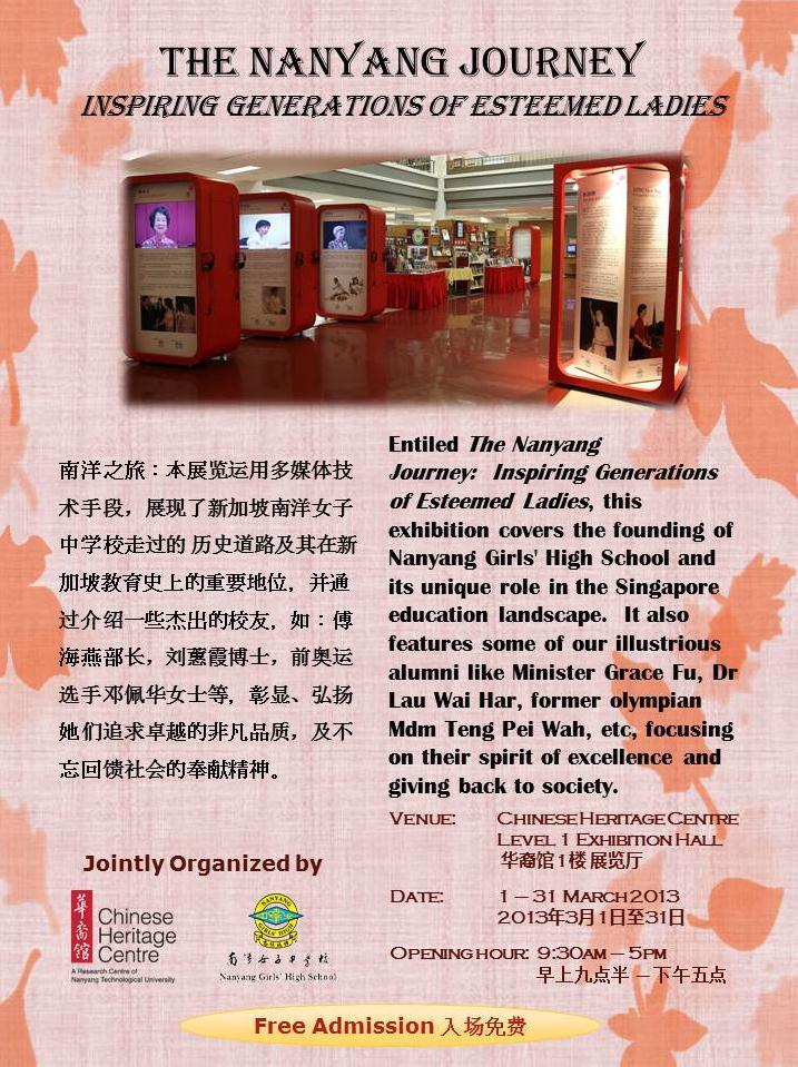 nanyang-journey-poster
