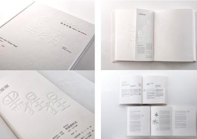 xī • xí • xǐ • xì 嬉習喜戲 (2013) by Cindy Wang