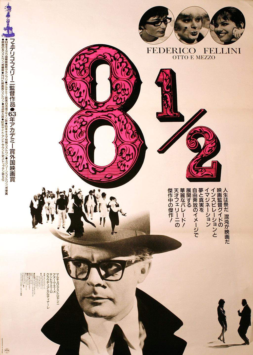 Otto e mezzo (1963) | Fellini: Circus of Light