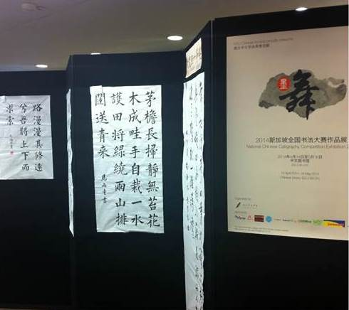 'Award-winning Works of National Chinese Calligraphy Competition 2014' Exhibition