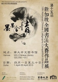 Exhibition on the 15th National Chinese Calligraphy Competition