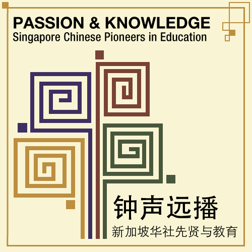 Passion & Knowledge: Singapore Chinese Pioneers in Education