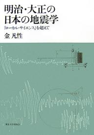 BOOK: Beyond Local Science: The Evolution of Japanese Seismology During the Meiji and Taisho Eras (2007) [English]