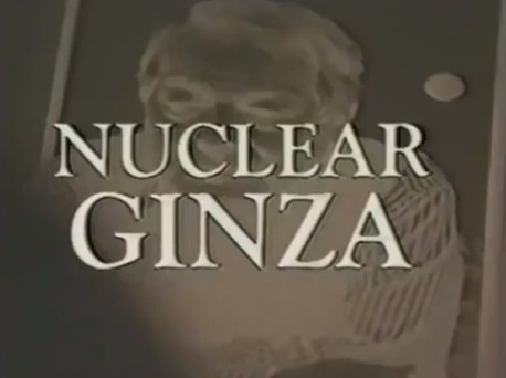 FILM: Nuclear Ginza (1995)