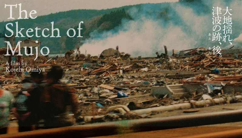 FILM: The Sketch of Mujō (2011)