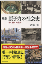 NOTE: Social History of Nuclear Power: Its Development in Japan (2011 edition)