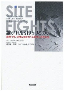 本: Site fights: Divisive facilities and civil society in Japan and the West