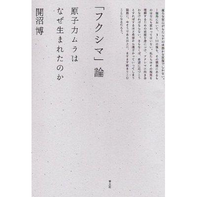 本:「フクシマ」論 (2011)