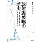 houshasen-hibaku-no-rekishi-cover