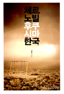 BOOK: Chernobyl, Fukushima, and Korea 『체르노빌 후쿠시마 한국』