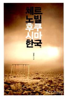 本:チェルノブイリ・フクシマ・韓国(2012)