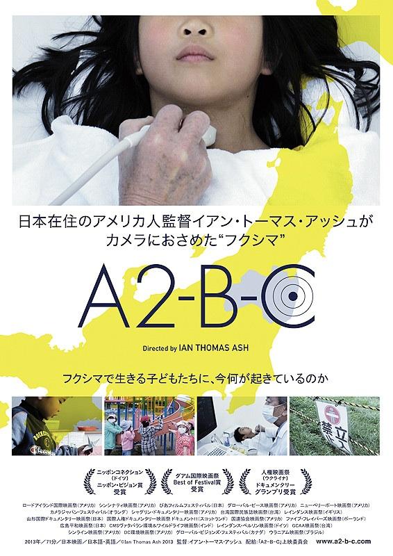 映画:「A2-B-C」(2013)