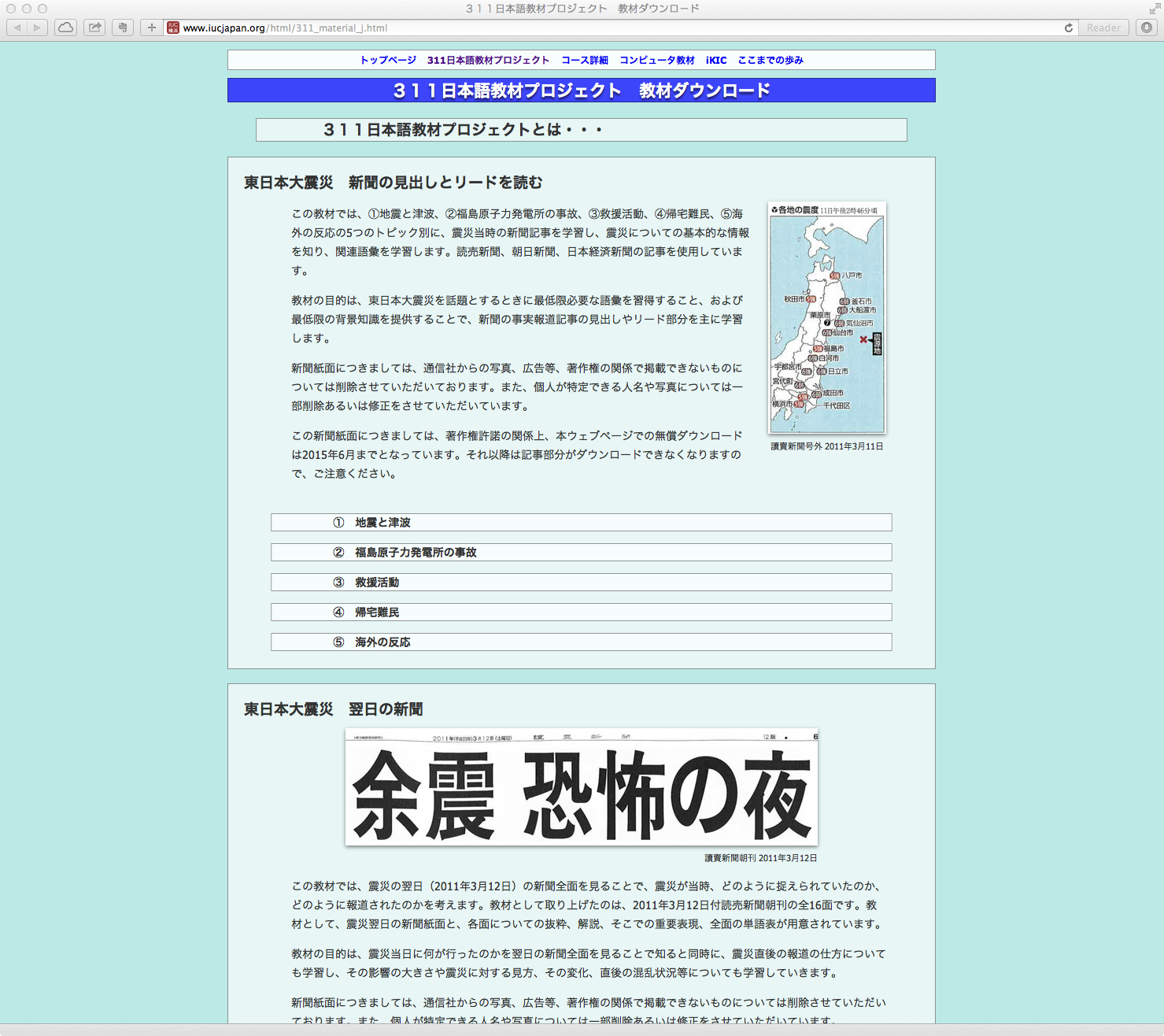WEBSITE: The 3.11 Japanese Teaching Materials Project (Inter-University Center for Japanese Language Studies)