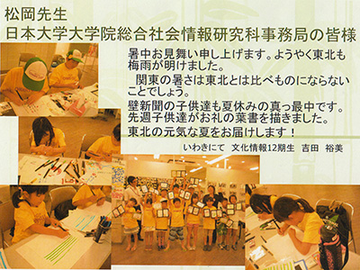 "WEBSITE: Project ""Sending Books to the Children of Iwaki"" [震災復興支援 in FUKUSHIMA -いわきの子供たちに本を送る-]"