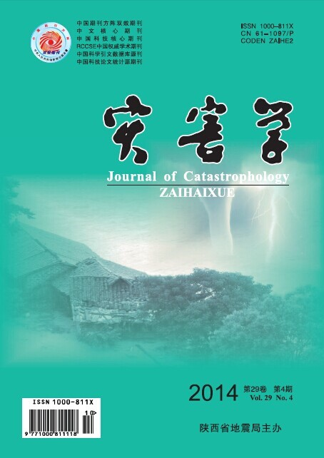 JOURNAL: 《灾害学》Journal of Catastrophology