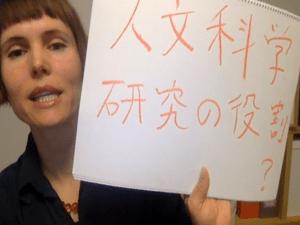 マックス・プランク科学史研究所「科学史オンコール」プロジェクト::チェルシー・センディ・シーダー (日本)