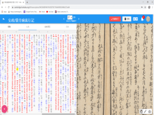 Transcription Project: Tackling Pandemics in Early Modern Japan (Part 3) :: Laura Moretti (United Kingdom)