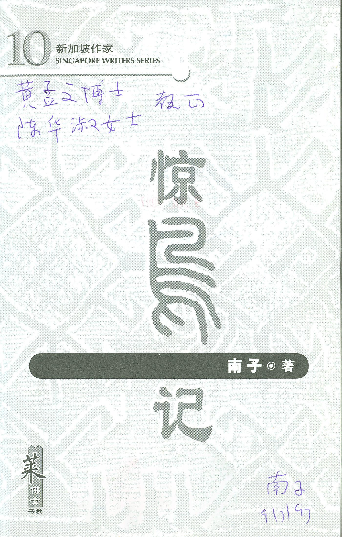 nanzi-1.jpg