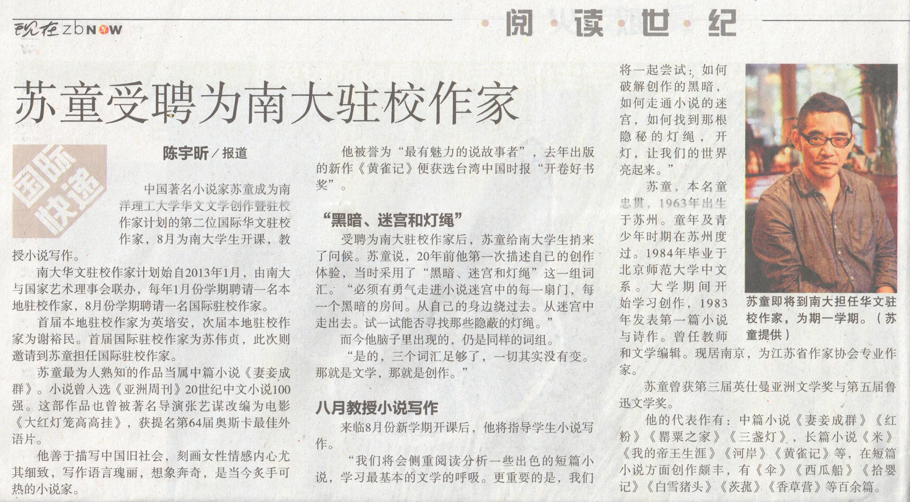 苏童受聘为南大驻校作家_w headline