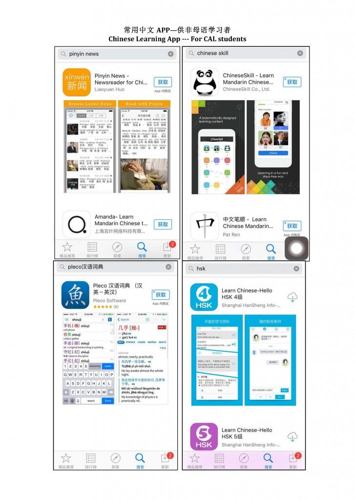 常用中文APP—供非母语学习者_Page_1