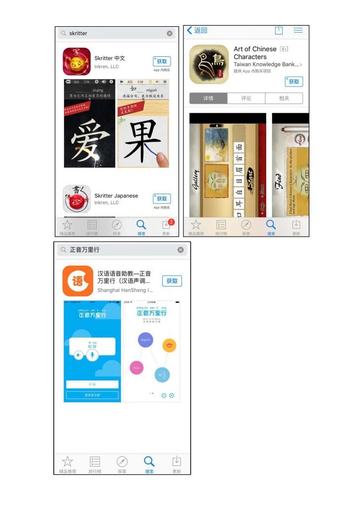 常用中文APP—供非母语学习者_Page_2