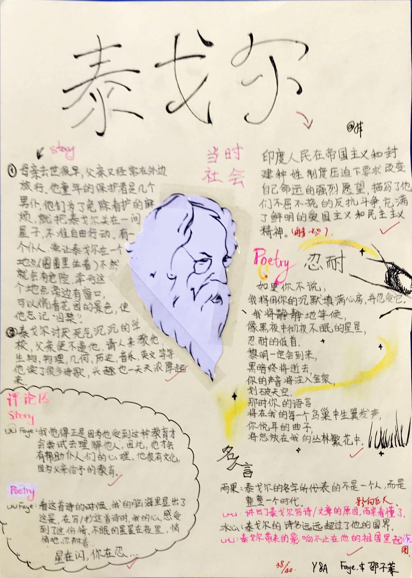 《泰戈尔》海报-CFL Y8 邵子菲