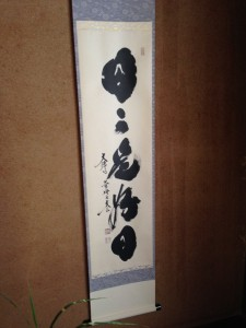"Kakemono – The poem displayed at the tea ceremony. ""Don't expect too much for the future, just do your best for today."" ~ Chandni Rana"
