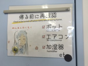 A sign on the door of the main room for the student lab members. I never thought I would see anime in a professional setting! - Youssef Tobah