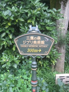 Ghibli Museum: I also got to visit the Ghibli museum, and, wow, it was amazing! Pictures were not allowed inside, but even the signs leading up to the museum were exciting. ~ Youssef Tobah