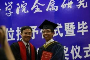 Shi Changxu Fellowship