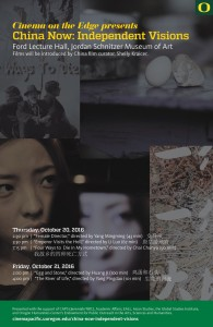 china-now-film-screenings-october-20-2016