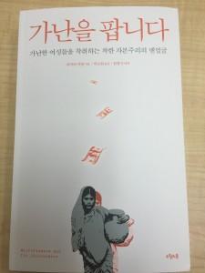 Korean Publication Karim's Title