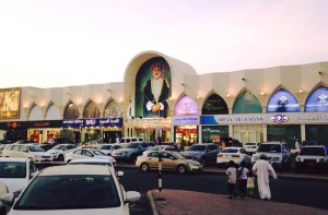shopping center, Qurm neighbourhood of Muscat