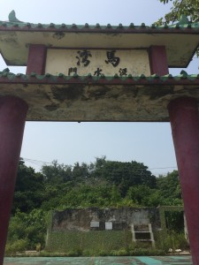 The original entry gate of Ma Wan island