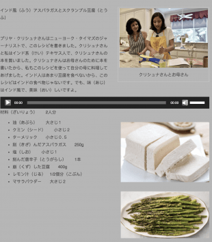 Wiess College junior Pranay Mittal wrote and narrated a recipe in Japanese for Indian-style scrambled tofu and asparagus.