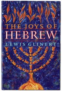 The Joys of Hebrew, Lewis Glinert