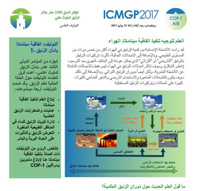 arabic conference info