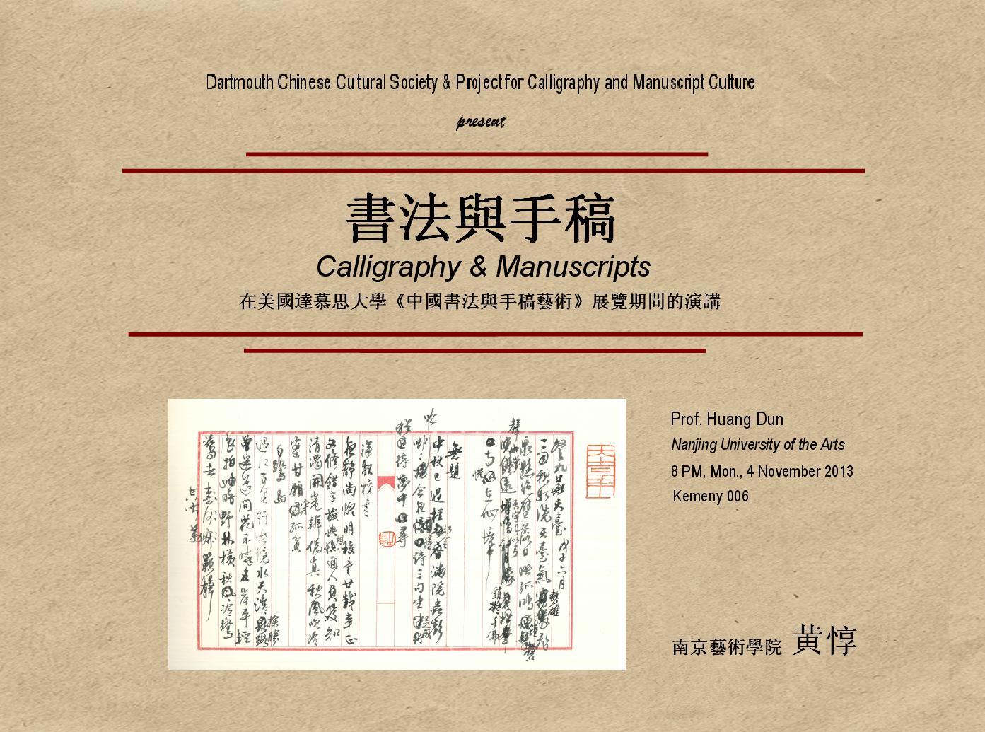 书法与手稿