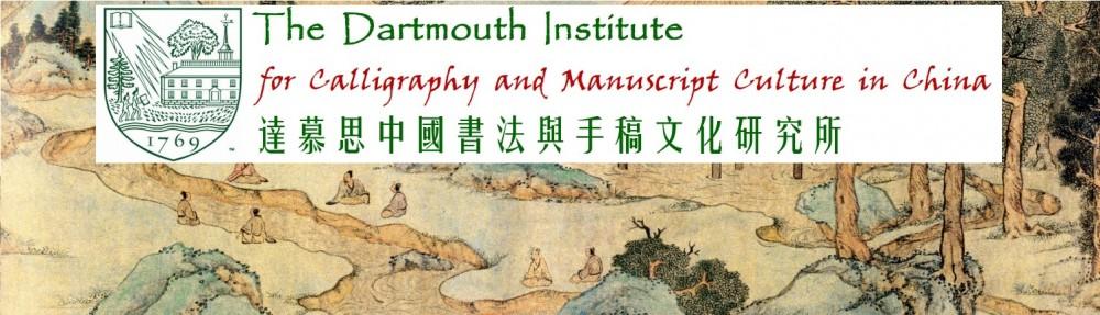 Calligraphy and Manuscript Culture