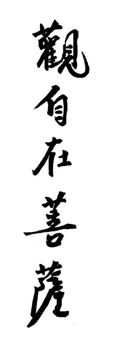 Master Mengcan Guan