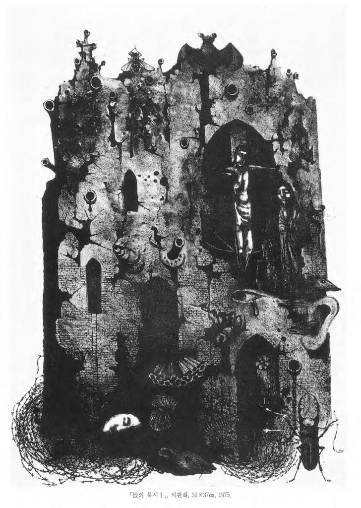 Prison with Crucifix | 囚人と十字架 (1975)