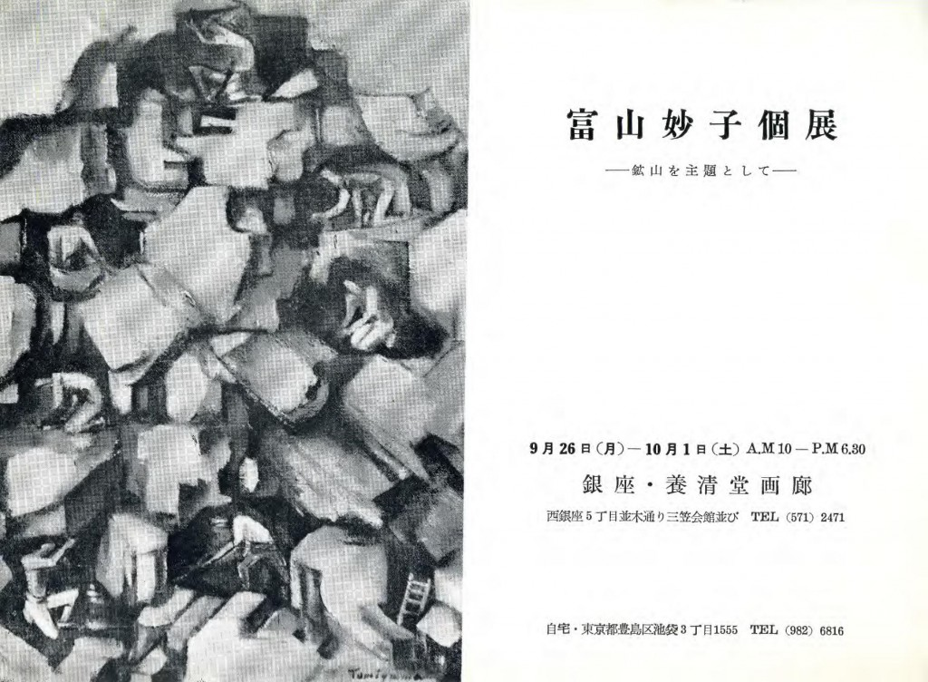 """""""Show at Shiseido gallery, Tokyo"""" 