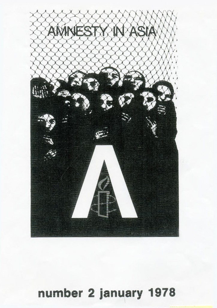 Amnesty in Asia | アムネスティ・イン・アジア (1978)