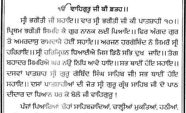 The opening of the Ardas, from the Sikh orthodox code of conduct. The first paragraph is an evocation of the ten gurus and the sword of the tenth guru, while the second paragraph opens with a call to remember the Panj Pyare (the first five baptized Khalsa Sikhs), the Chaar Sahibzaade, and the Chalhiaa Muktiaa, or the forty Sikhs who died in battle in Muktsar protecting Guru Gobind Singh.